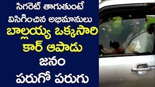 Nandamuri Balakrishna Chases His Fans While Having Smoke In Car | Filmy Monk