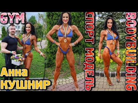 СПОРТ МОДЕЛЬ, Аня Кушнир, Бодибилдинг, (bodybuilding Girls)