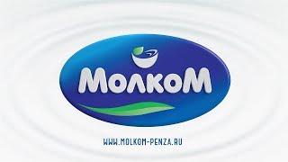 Молочный комбинат Пензенский, Молком, Сырой сыр, Производители сыра, Свежий сыр, Твердые сорта сыра