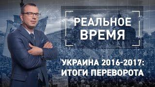 Украина 2016-2017: итоги переворота [Реальное время]