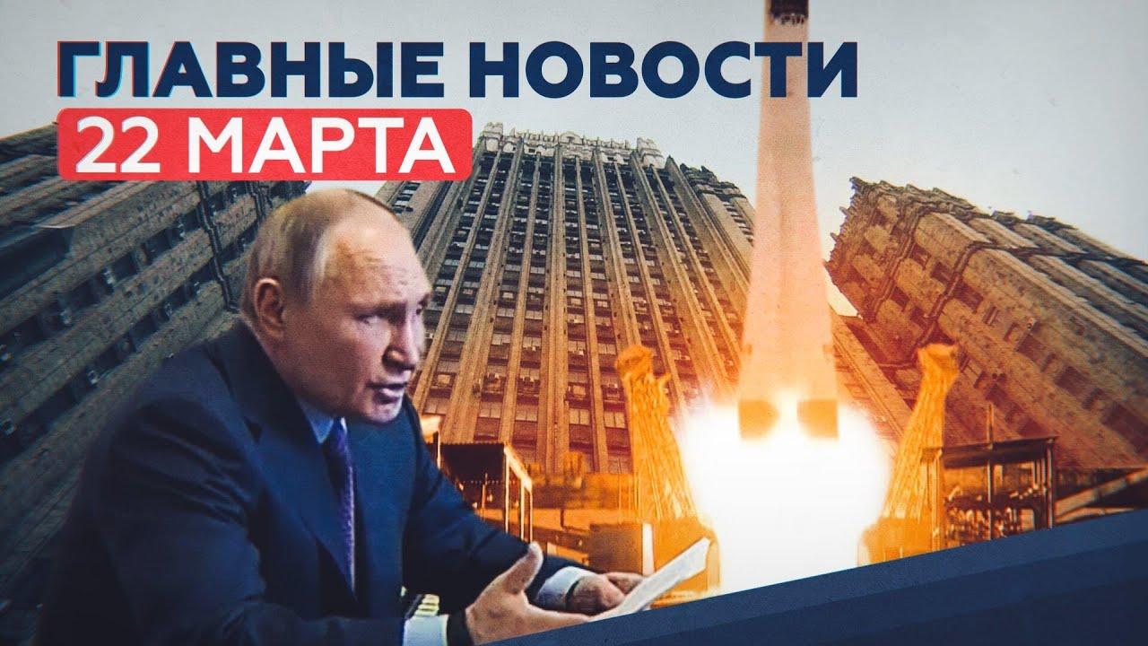 Новости дня — 22 марта: вакцинация Путина, отказ США в диалоге, 38 спутников на орбите