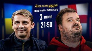 УКРАИНА АНГЛИЯ ЕВРО 2020