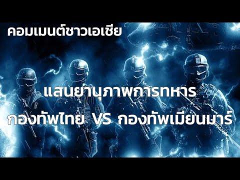 Ep128 คอมเมนต์ชาวเอเชีย แสนยานุภาพทางการทหารของกองทัพไทยและกองทัพเมียนมาร์