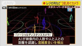 「3密」防ぐAIカメラ登場 大手スーパーが導入決定(20/05/11)