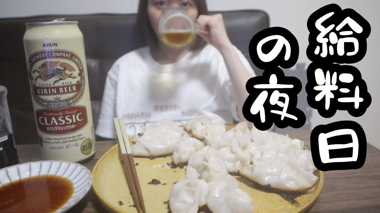 一週間頑張った胃に餃子とビールをぶち込む夜。【26歳OLのご飯記録】【料理ルーティン】
