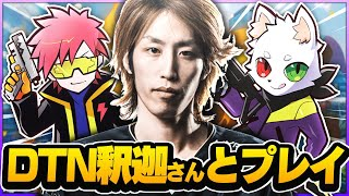 【シーズン6】あのDTN釈迦さんとプレデターランクマッチ!!…