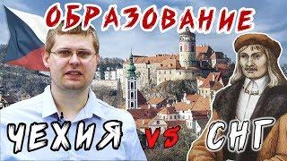 Как не закончить неудачником на родине? Образование в Чехии и в Беларуси / ПОКИНЬТЕ ВАГОН