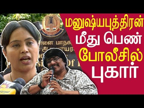 tamil news live Lady lodged a police complaint Poet and writer Manushyaputhiran tamil news live  Former BJP cadre lodged a police complaint Poet and writer Manushyaputhiran she alleged that  Manushya Puthiran defaming the entire womanhood through his writings and poems.yesterday Poet and writer Manushya Puthiran alias S. Abdul Hameed lodged a complaint against BJP's national secretary H. Raja on Monday for allegedly circulating defamatory posts against him on social media. He wanted the police to initiate criminal action against hate-mongers on social media networks. Manushyaputhiran , Manushya puthiran  More tamil news tamil news today latest tamil news kollywood news kollywood tamil news Please Subscribe to red pix 24x7 https://goo.gl/bzRyDm  #tamilnewslive sun tv news sun news live sun news
