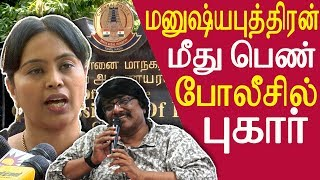 tamil news live Lady lodged a police complaint Poet and writer Manushyaputhiran tamil news live
