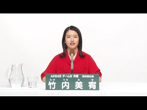 AKB48 チームB所属 竹内美宥 (Miyu Takeuchi) - YouTube