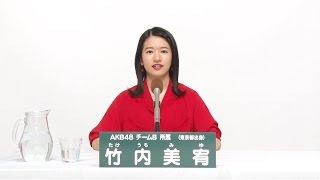 AKB48 49thシングル 選抜総選挙 アピールコメント AKB48 チームB所属 竹...