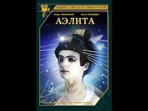 """Фантастический фильм """"Аэлита"""" / 1924"""