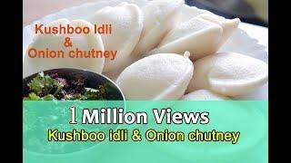 kushboo Idli Recipe | குஷ்பு இட்லி |  Onion Kara Chutney | Breakfast menu