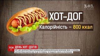 видео 18 июля - Национальный день хот-дога в США.