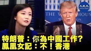 (字幕) 在特朗普白宮記者會,鳳凰女記者提問,特朗普立刻警覺並打斷她說問:你是為誰工作?鳳凰女記:不,香港,網民反擊:她否認來自中國,難道要搞港獨嗎?  #香港大紀元新唐人聯合新聞頻道
