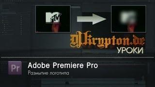 УРОК: Premiere Pro. Размытие логотипа.