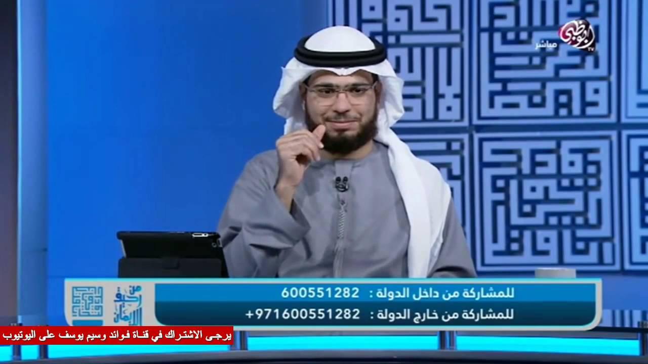 سعودية تسأل أقدر أعطي اللي خطبني فلوس من ورى أهلي عشان يتزوجني !!! | الشيخ وسيم يوسف