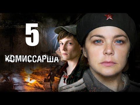 Комиссарша 5 серия 2017 русская драма 2017 новинка онлайн