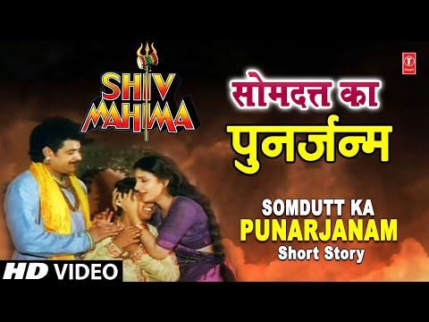 Short Story Somdutt Ka Punarjanma from...
