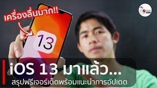 iOS 13 มาแล้ว มีอะไรใหม่? ลงแล้วเครื่องลื่นมาก ๆ พร้อมสรุปฟีเจอร์ใหม่ !!