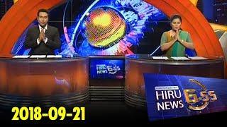 Hiru News 6.55 PM | 2018-09-21