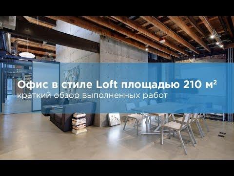 Вентиляция и кондиционирование офиса Loft 210 м2. Обзор уже смонтированной системы