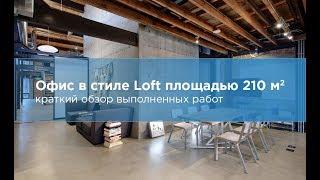 видео Дизайн офиса и его особенности