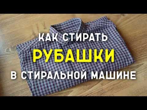 Стирка рубашек в стиральной машине - всё по правилам!