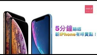 《Z世代達人》5分鐘睇晒全新iPhone Xs, iPhone Xs Max 同埋 iPhone Xr 有咩賣點!