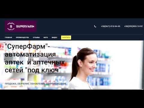 Автоматизация аптек на программе Парацельс, аналогс 1С Аптека и программы Скарб.
