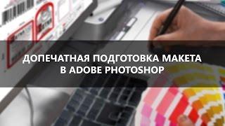 Допечатная подготовка макета в Adobe Photoshop