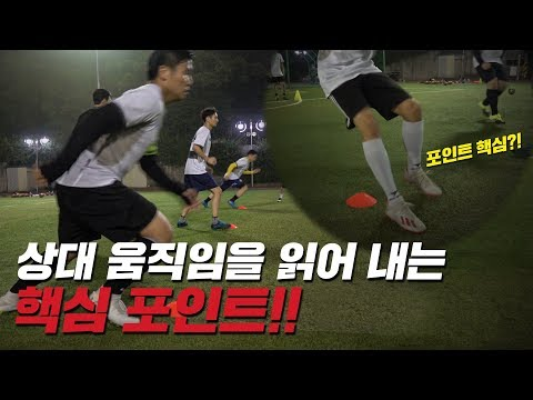 아마추어 선수분들의 움직임을 한박자 높여주는 방법!ㅣ GOALE