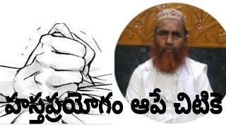 హస్తప్రయోగం ఆపే చిటికె  Hasta prayogam Aape Chitike