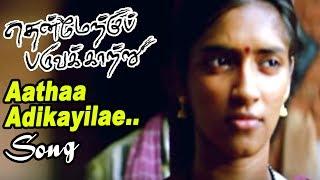 Thenmerku Paruvakatru   Saranya Ponvannan scolds Vasundra  Aathaa Adikayilae Song   Vijay sethupathi