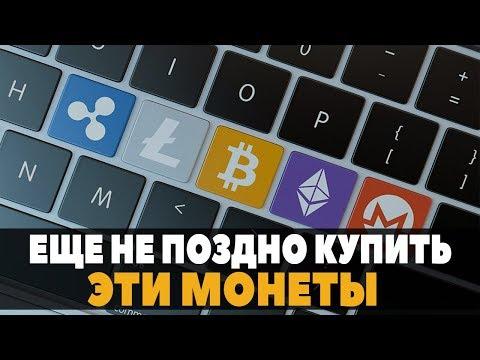ЭТИ АЛЬТЫ ПОЙДУТ ЗА БИТКОИНОМ   BTC/Ethereum/Litecoin Прогноз Май 2019