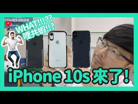 搶先看iPhone 10s新機來了!【3cTim哥Apple蘋果開箱】