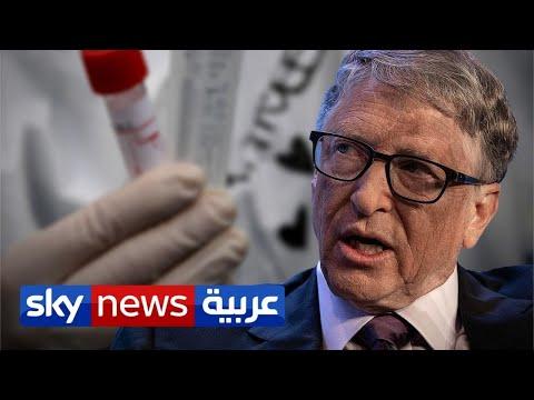 بيل غيتس يتكهن بكارثة أسوأ من وباء كورونا | منصات  - 17:58-2020 / 8 / 7