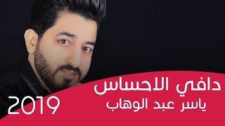 ياسر عبد الوهاب - دافي الاحساس | ( حصريا ) | 2019 | Yaser Abd Alwahab - Dafi Alehsas - ( Exclusive )
