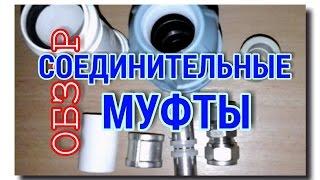 ОБЗОР СОЕДИНИТЕЛЬНЫХ МУФТ
