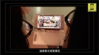 「521」差傳宣傳片