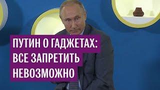 видео Путин обсудит с Васильевой вопрос о запрете гаджетов в школах
