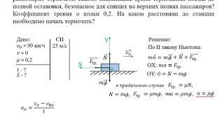Решение задач  1. 1 Динамика  Тормозной путь