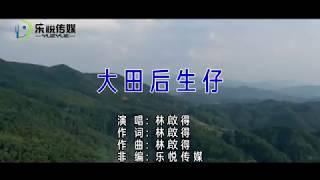 Download lagu 林啟得丨大田后生仔丨MV
