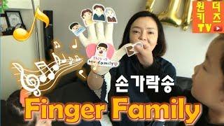 인기동요 영어동요 l 손가락가족 l The Finger Family song (Daddy Finger, Finger Song) l song for kids