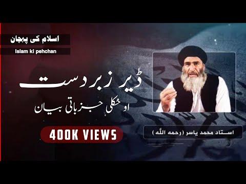 Ustad Yasir Sahib Pashto Bayan | Emotional And Heart Touching  Bayan (Islam Ki Pehchan)