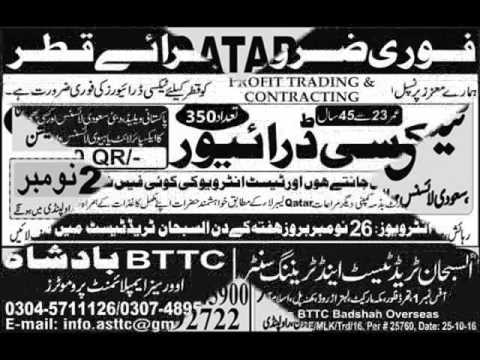 Jobs in Qatar 22 Nov 16