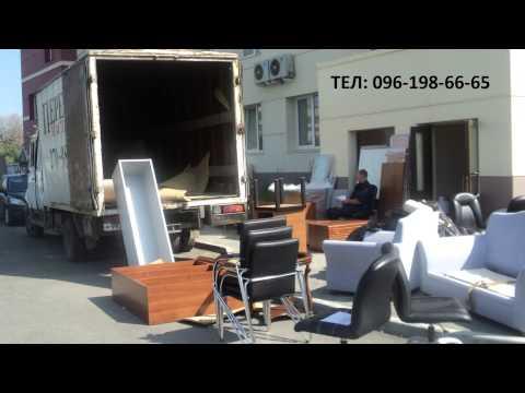 Перевозка мебели в городе Луцк