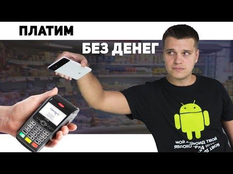 Как Смартфоны заменили Наличку. Обзор + Инструкция Android Pay в Украине