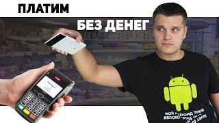 Как Смартфоны Заменили Наличку. Обзор + Инструкция Android Pay в Украине. Смартфон Выбрать в Украине