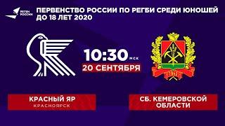 «Красный Яр» - Сборная Кемеровской области / Первенство России по регби U18